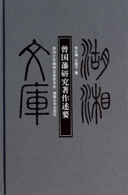 湖湘文库·乙编:曾国藩研究著作述要