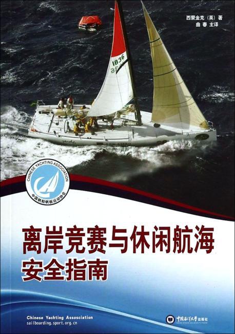 离岸竞赛与休闲航海安全指南