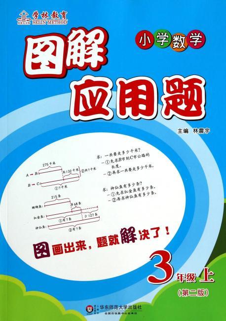 学林教育·小学数学图解应用题:3年级(上册)(第二版)