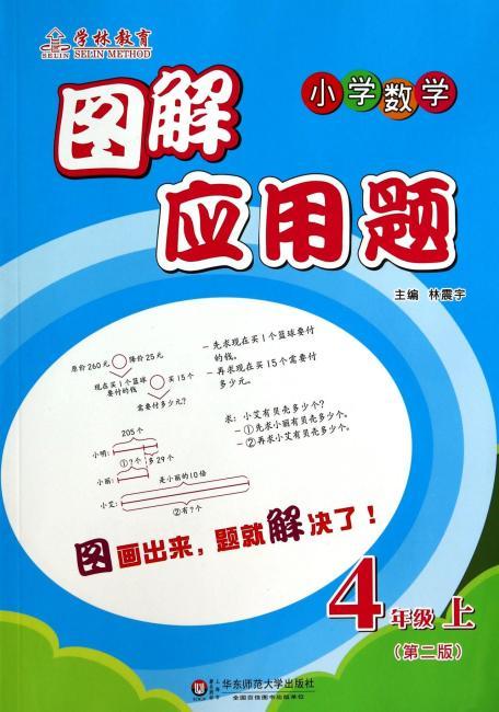学林教育·图解应用题:4年级(上)(第2版)