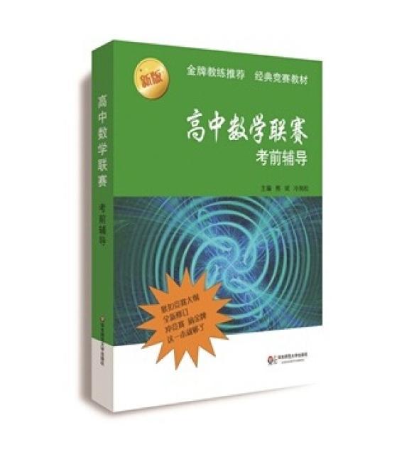 高中数学联赛考前辅导(第2版)