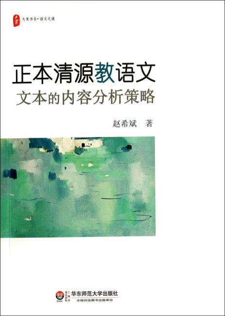 大夏书系·语文之道:正本清源教语文·文本的内容分析策略