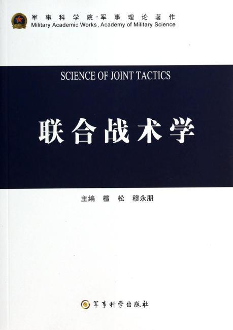 联合战术学