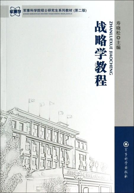 军事科学院硕士研究生系列教材:战略学教程(第2版)