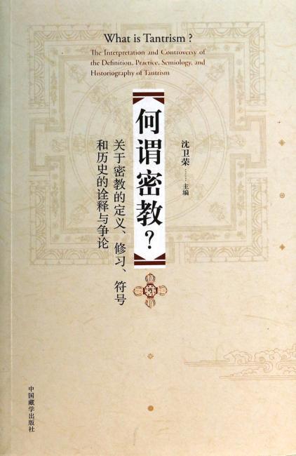 何谓密教?:关于密教的定义、修习、符号和历史的诠释与争论