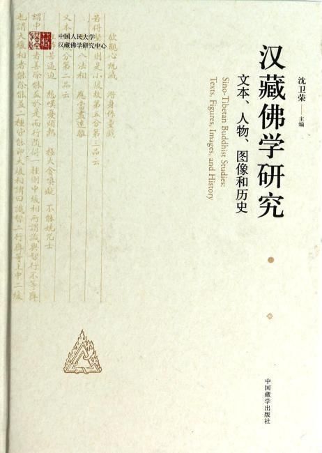汉藏佛学研究:文本、人物、图像和历史