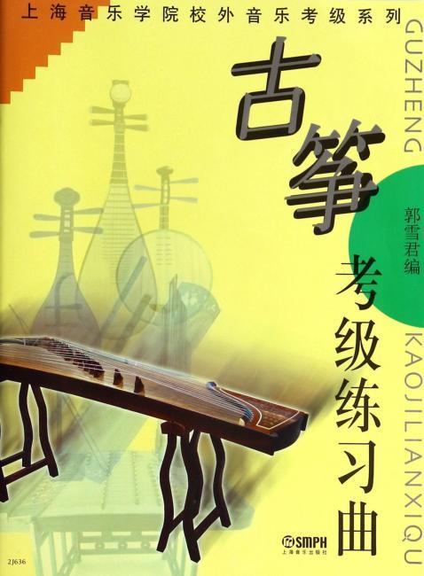 上海音乐学院校外音乐考级系列:古筝考级练习曲