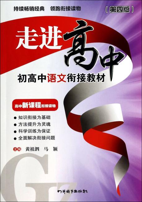 走进高中:初高中语文衔接教材(第4版)