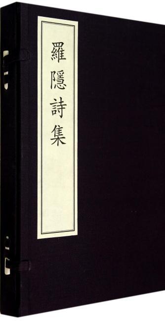 罗隐诗集:华宝齐版(一函二册)(套装共2册)