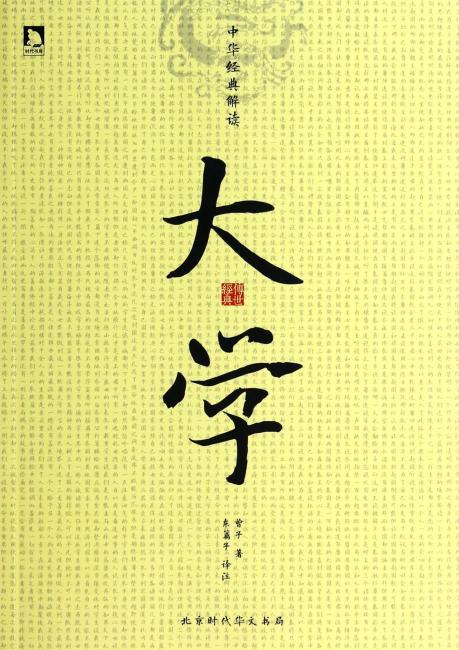 大学/中华经典解读