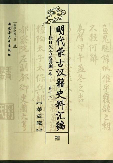 明代蒙古汉籍史料汇编:徐日久·五边典则(卷1-卷18)(第五辑)