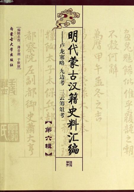 明代蒙古汉籍史料汇编:卢龙塞略九边考三云筹俎考(第6辑)