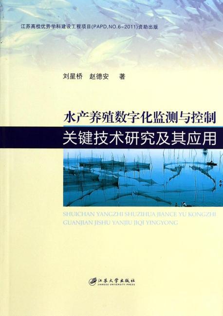 水产养殖数字化监测与控制关键技术研究及其应用