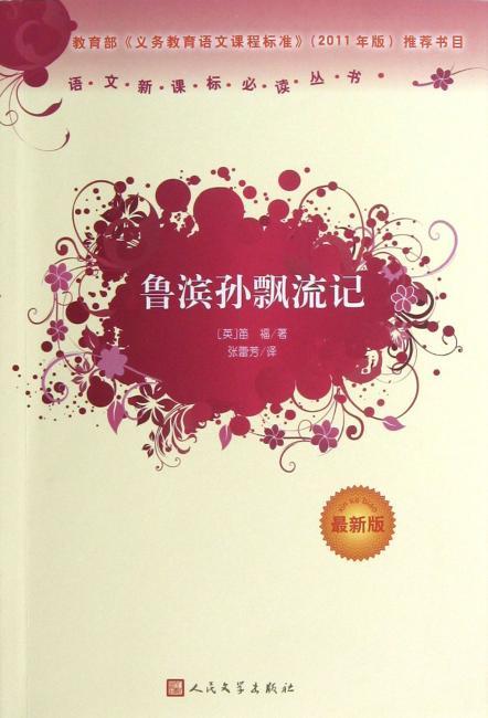 语文新课标必读丛书:鲁滨孙飘流记