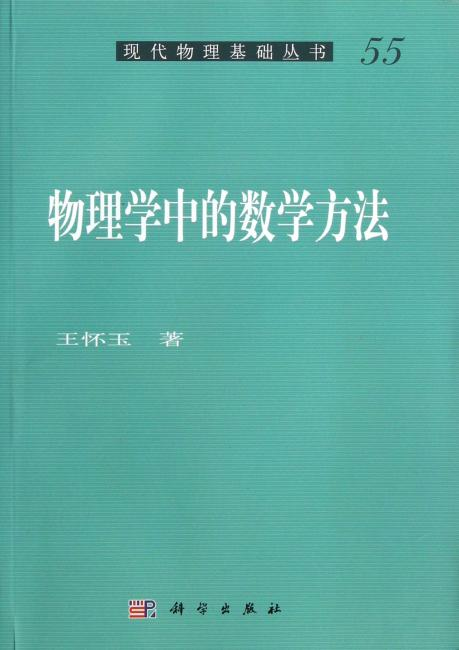 现代物理基础丛书55:物理学中的数学方法