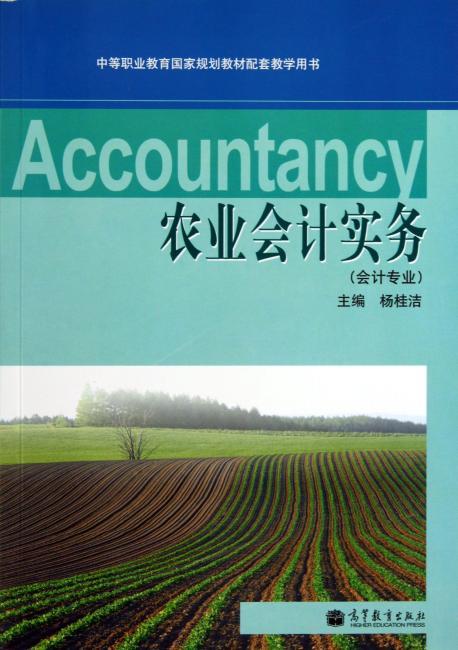 中等职业教育国家规划教材配套教学用书:农业会计实务(会计专业)