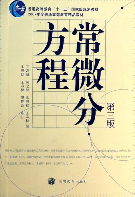 """""""十二五""""普通高等教育本科国家级规划教材:常微分方程(第3版)"""