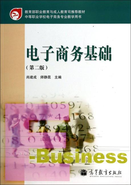 中等职业学校电子商务专业教学用书:电子商务基础(第2版)
