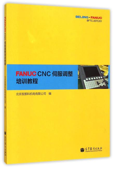 FANUC CNC伺服调整培训教程