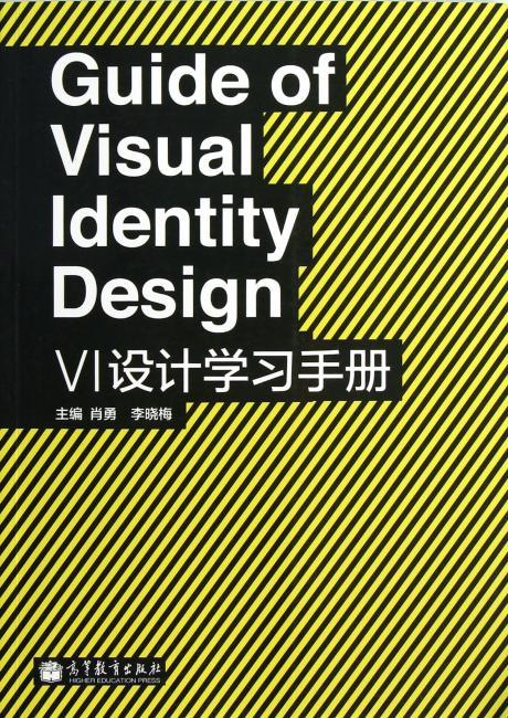 VI设计学习手册