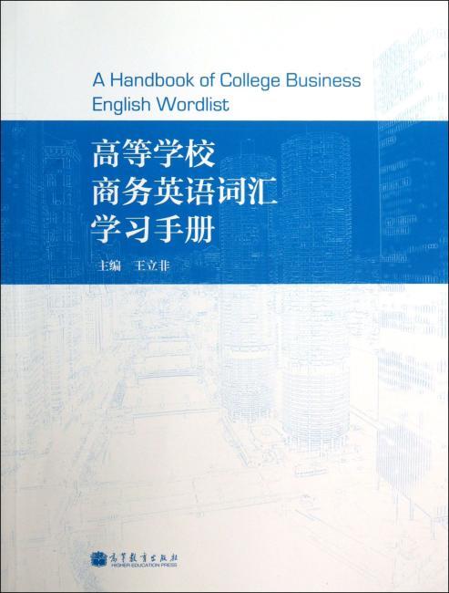 高等学校商务英语词汇学习手册