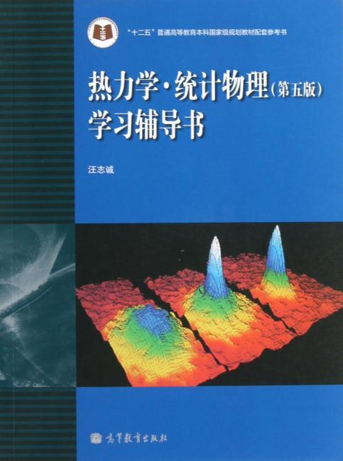 """""""十二五""""普通高等教育本科国家级规划教材配套参考书:热力学?统计物理(第5版)学习辅导书"""