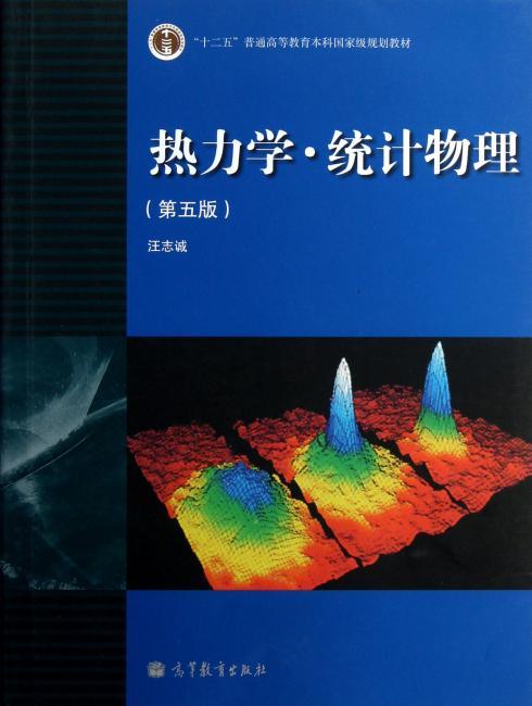 """""""十二五""""普通高等教育本科国家级规划教材:热力学?统计物理(第5版)"""