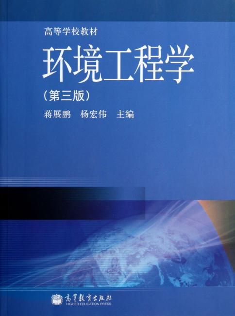 高等学校教材:环境工程学(第3版)