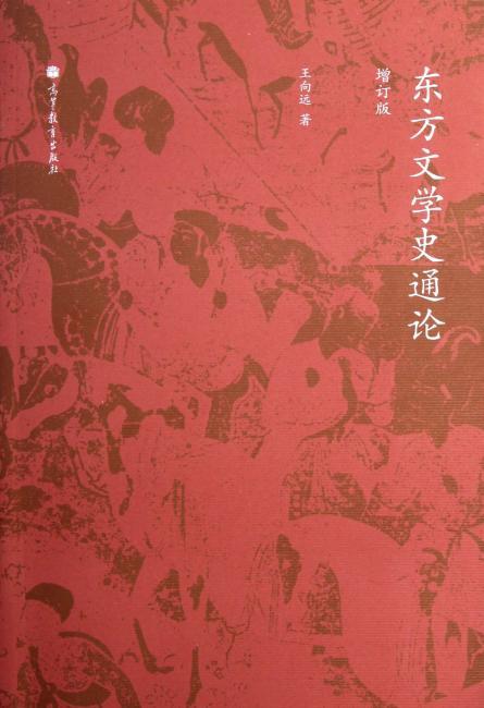 东方文学史通论(增订版)