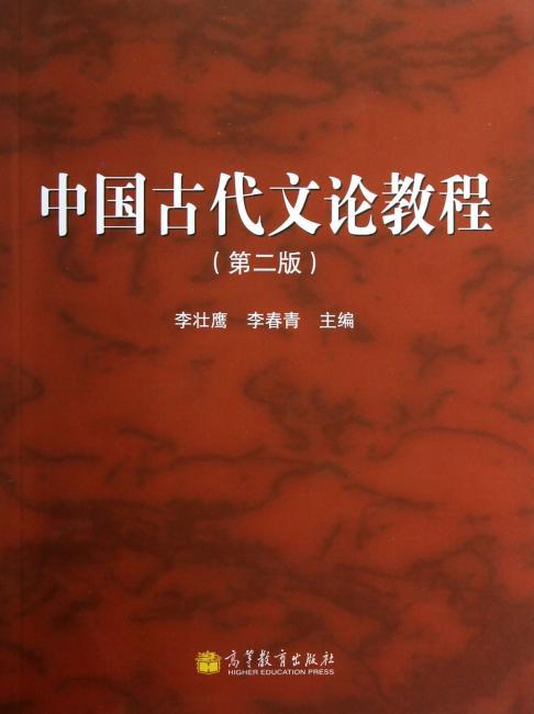 中国古代文论教程(第2版)