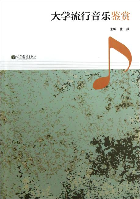 大学流行音乐鉴赏