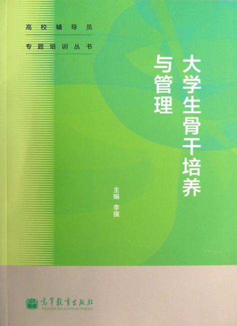 高校辅导员专题培训丛书:大学生骨干培养与管理
