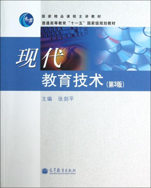 """普通高等教育""""十一五""""国家级规划教材:现代教育技术(第3版)"""