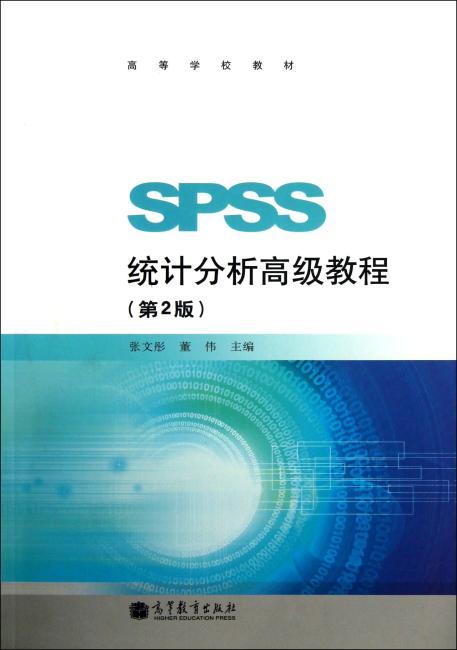 高等学校教材:SPSS统计分析高级教程(第2版)