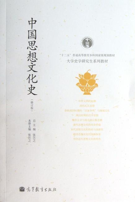 """""""十二五""""普通高等教育本科国家级规划教材?大学史学研究生系列教材:中国思想文化史(修订版)"""