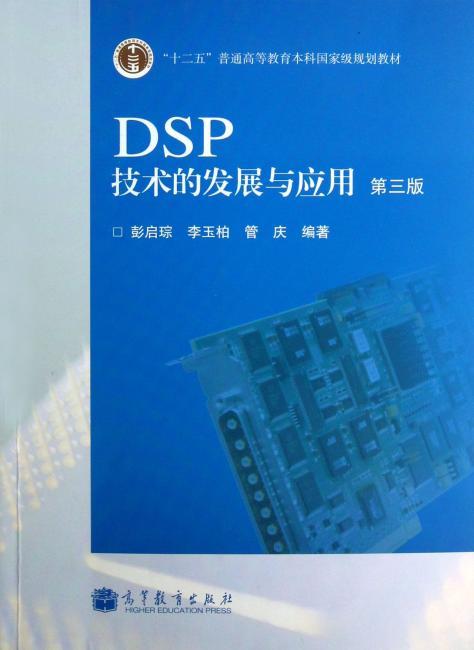 """""""十二五""""普通高等教育本科国家级规划教材:DSP技术的发展与应用(第3版)"""
