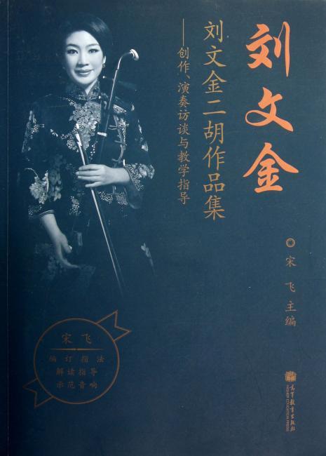 刘文金二胡作品集:创作、演奏访谈与教学指导(附示范音响光盘)