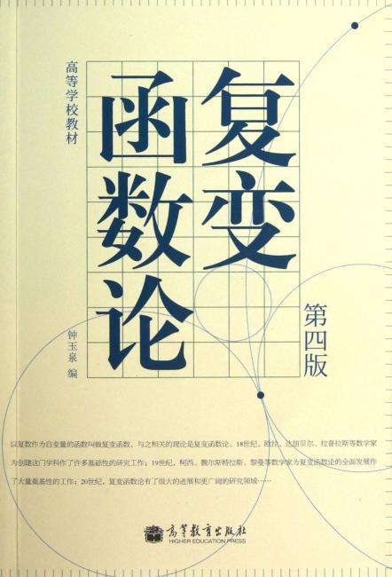 高等学校教材:复变函数论(第4版)