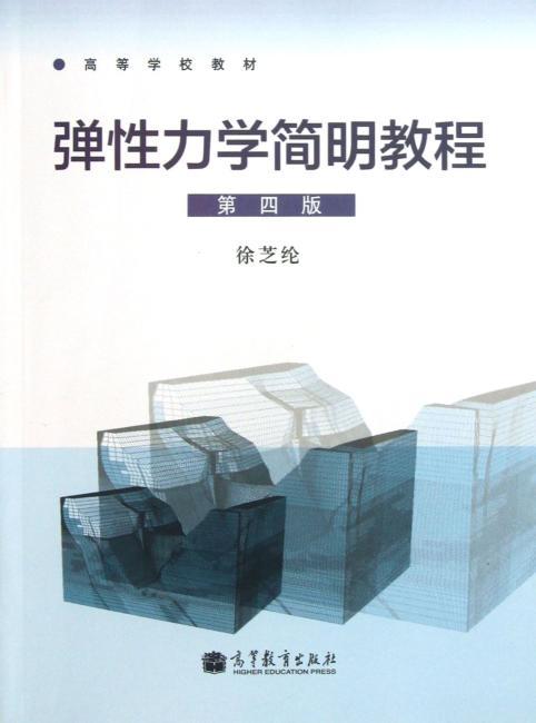 高等学校教材:弹性力学简明教程(第4版)