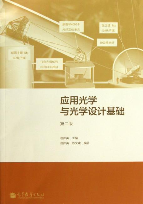 应用光学与光学设计基础(第2版)