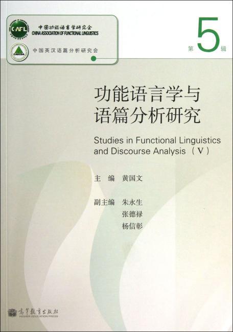 功能语言学与语篇分析研究(第5辑)(汉英对照)