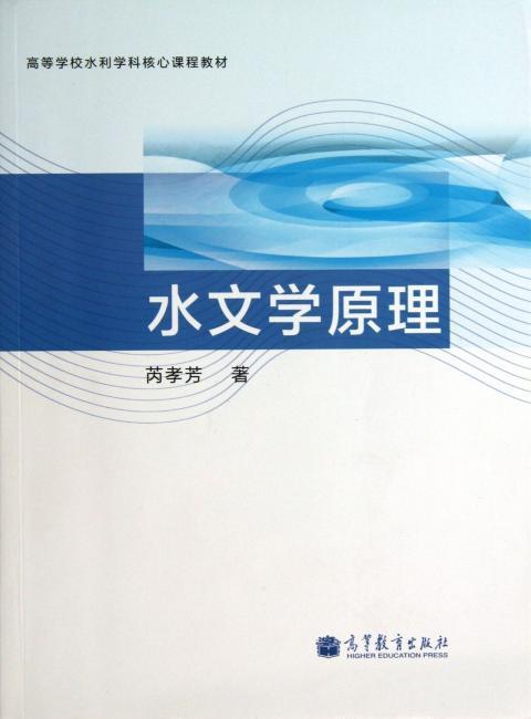 高等学校水利学科核心课程教材:水文学原理