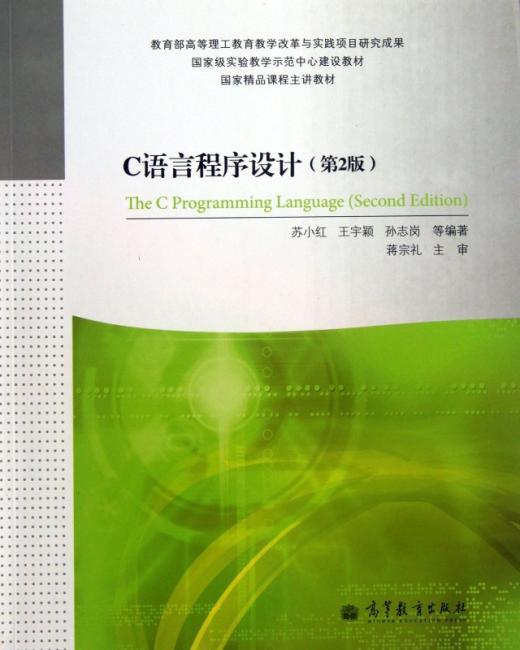 国家级实验教学示范中心建设教材·国家精品课程主讲教材:C语言程序设计(第2版)