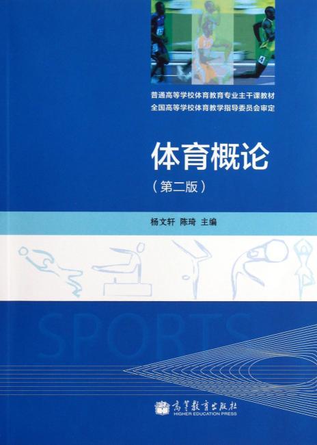 普通高等学校体育教育专业主干课教材:体育概论(第2版)