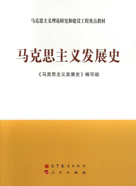 马克思主义理论研究和建设工程重点教材:马克思主义发展史》 马克思主义发展史