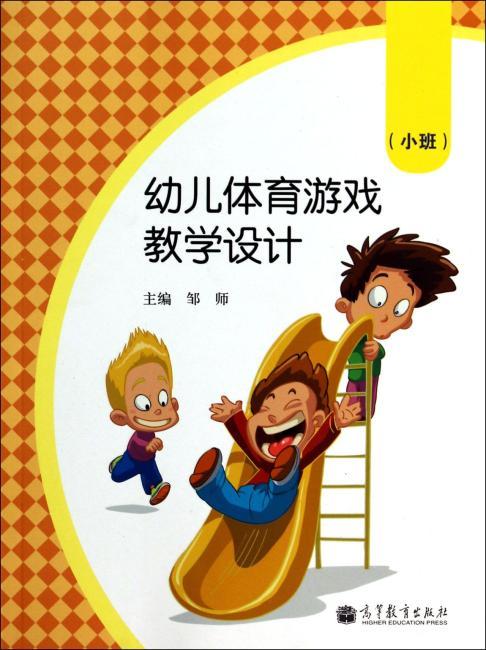 幼儿体育游戏教学设计(小班)