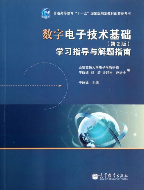 """普通高等教育""""十一五""""国家级规划教材配套参考书:数字电子技术基础学习指导与解题指南(第2版)"""