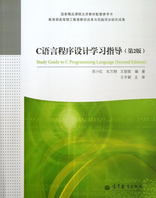 C语言程序设计学习指导(第2版)