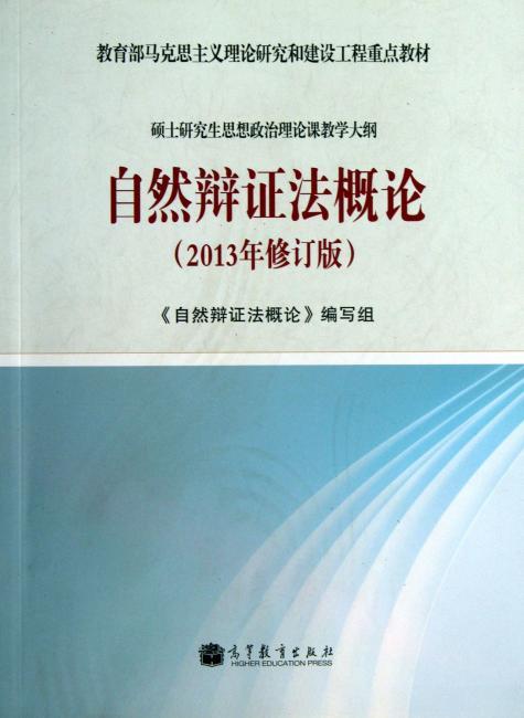 教育部马克思主义理论研究和建设工程重点教材:自然辩证法概论(2013修订版)》 自然辩证法概论
