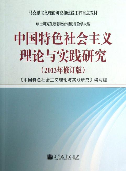马克思主义理论研究和建设工程重点教材:中国特色社会主义理论与实践研究(2013年修订版)》 中国特色社会主义理论与实践研究